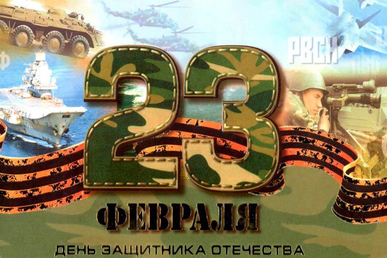 Поздравляем вас с днём защитника Отечества, с праздником 23 февраля!