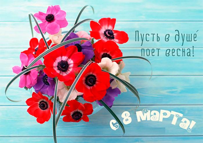 Поздравляем вас с праздником 8 марта!