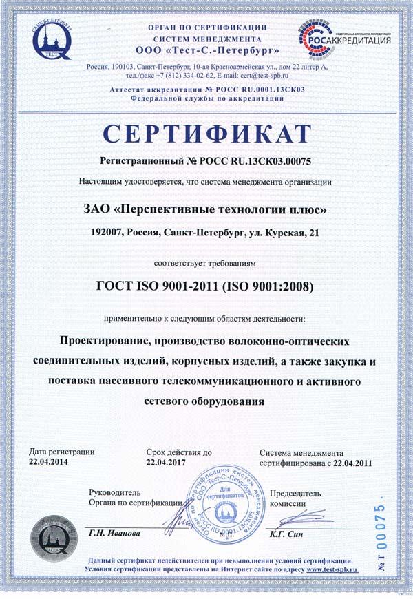 Хс исо 9001 2001 скачать исо 9001-2001 планирование