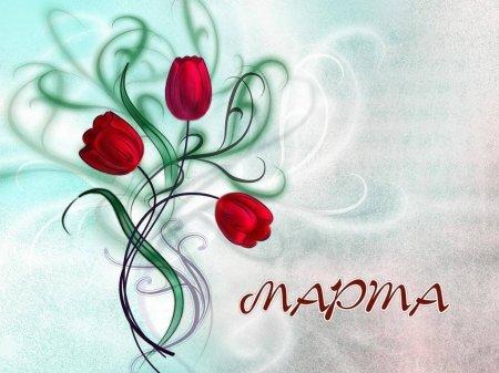Милые женщины, поздравляем с праздником 8 Марта!
